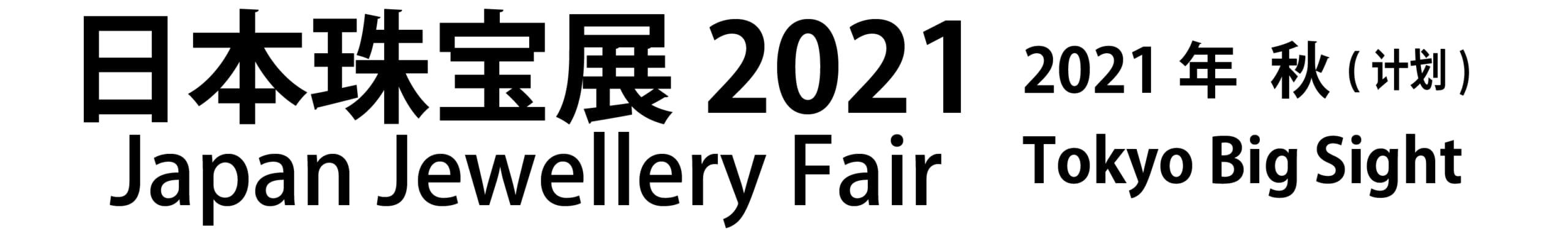 日本珠宝展 2021年 秋