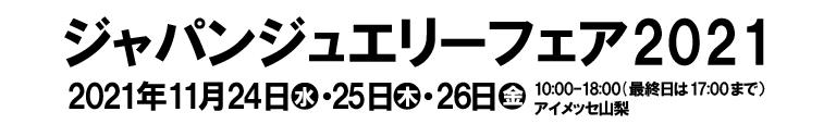 第29回 ジャパンジュエリーフェア 2021年11月24日(水)~26日(金)
