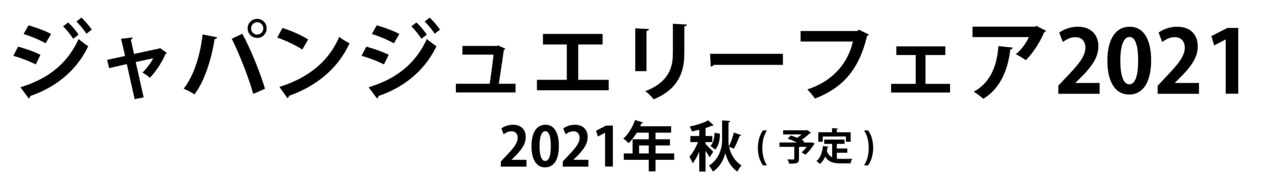 第29回 ジャパンジュエリーフェア 2021年 秋