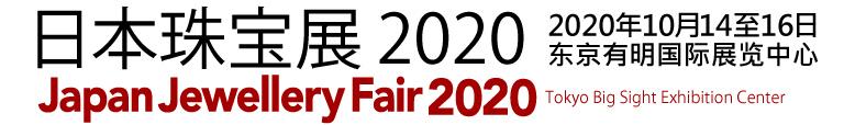 日本珠宝展 2020年10月14至16日