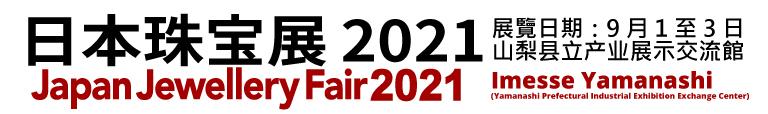 日本珠宝展 2021年9月1至3日