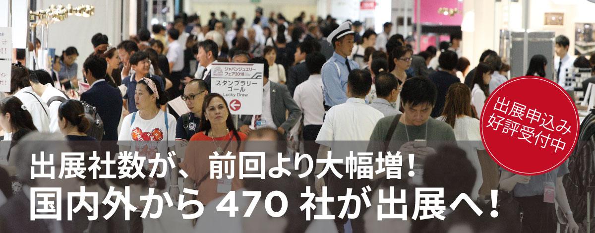 前回より大幅増!国内外から470社が出展を予定!