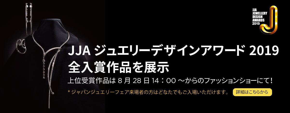 日本で最も権威あるジュエリーデザインアワード、JJAジュエリーデザインアワード