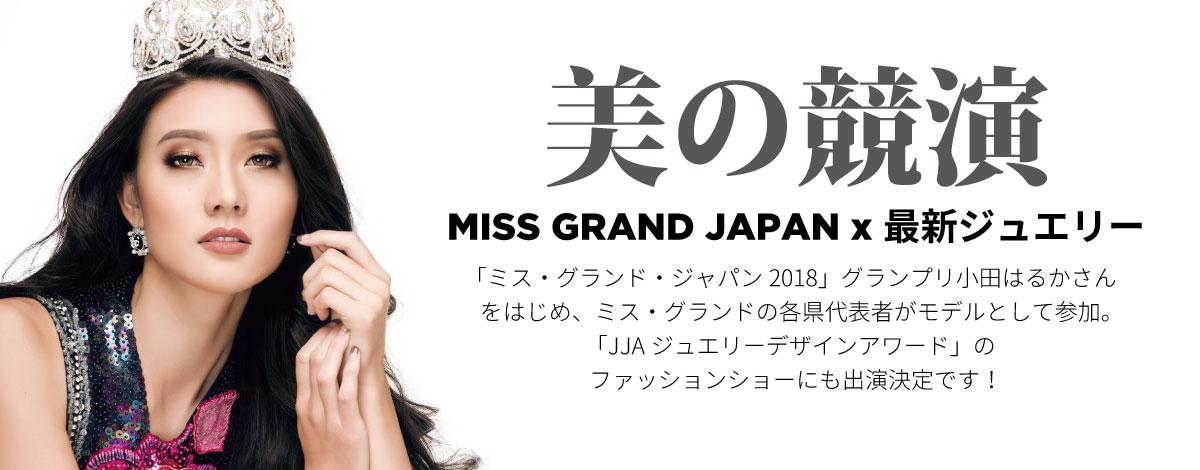 美の饗宴~Miss Grand x Jewellery