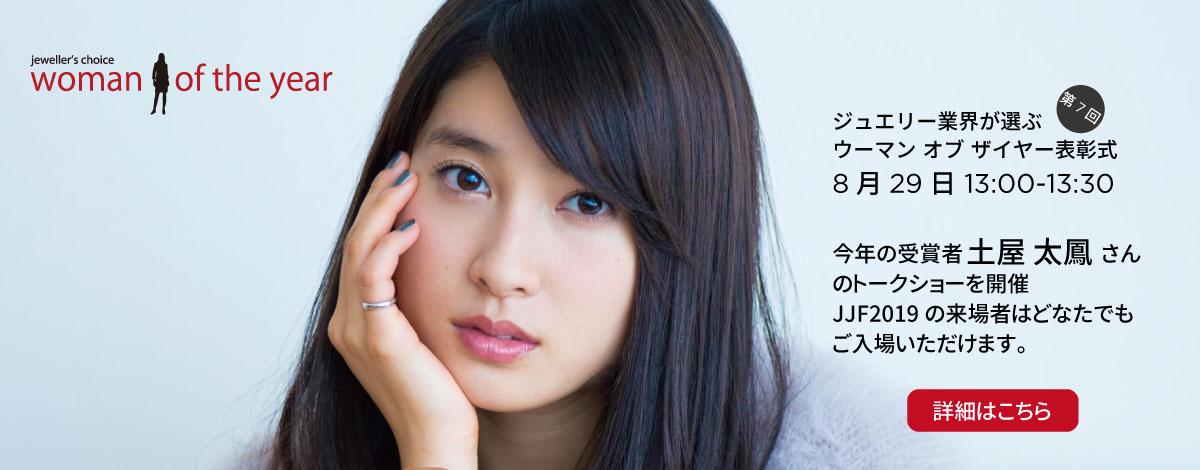 今年は女優の土屋太鳳さんが受賞!表彰式の後は土屋太鳳さんのトークショーをお楽しみください。