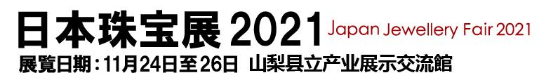 日本珠宝展 2021年11月24至26日