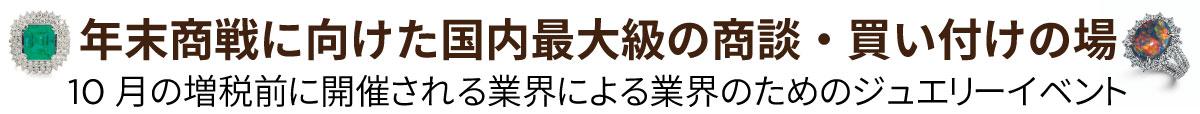"""年末商戦向け国内最大級の""""プロ""""のためのジュエリー展"""